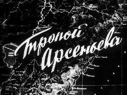 Диафильм Тропой Арсеньева бесплатно