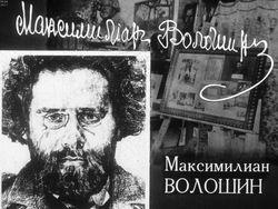 Диафильм Максимилиан Волошин бесплатно