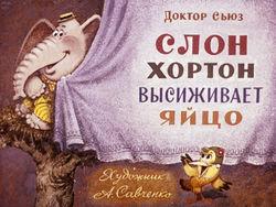 Диафильм Слон Хортон высиживает яйцо бесплатно