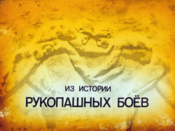 Диафильм Из истории рукопашных боев бесплатно