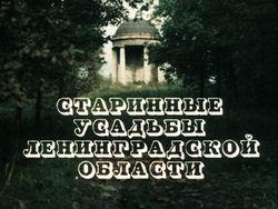Диафильм Старинные усадьбы Ленинградской области бесплатно