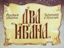 Диафильм Два Ивана бесплатно
