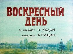 Диафильм Воскресный день бесплатно