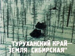 Диафильм Туруханский край - земля Сибирская бесплатно