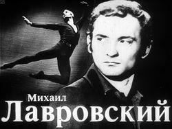 Диафильм Михаил Лавровский бесплатно