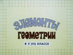 Диафильм Элементы геометрии в 5(6) кл. бесплатно