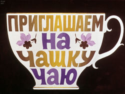 Диафильм Приглашаем на чашку чаю бесплатно