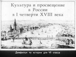 Диафильм Культура и просвещение в России в I четверти XVIII века бесплатно