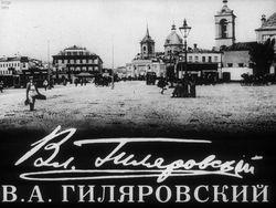 Диафильм В. А. Гиляровский бесплатно