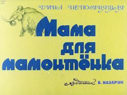 Диафильм Мама для мамонтенка бесплатно
