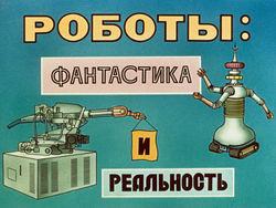 Диафильм Роботы: фантастика и реальность бесплатно