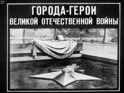Диафильм Города-герои Великой Отечественной войны бесплатно