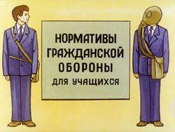 Диафильм Нормативы гражданской обороны для учащихся бесплатно
