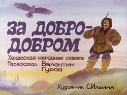 Диафильм За добро - добром бесплатно