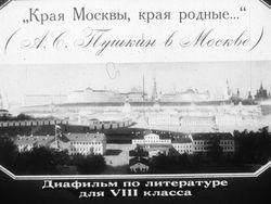 Диафильм Края Москвы, края родные... (А. С. Пушкин в Москве) бесплатно