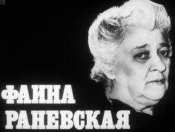 Диафильм Фаина Раневская бесплатно