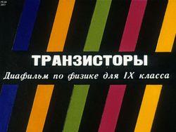 Диафильм Транзисторы бесплатно