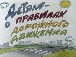 Диафильм Детям - о правилах дорожного движения бесплатно