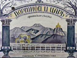 Диафильм Портной и царь: Армянская сказка бесплатно