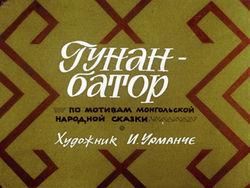 Диафильм Гунан-батор бесплатно