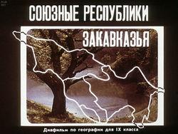 Диафильм Союзные республики Закавказья бесплатно