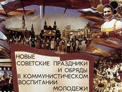 Диафильм Новые советские праздники и обряды в коммунистическом воспитании молодежи бесплатно