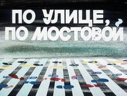 Диафильм По улице, по мостовой бесплатно