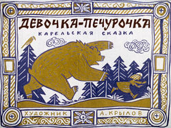Диафильм Девочка-печурочка бесплатно