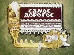 Диафильм Самое дорогое бесплатно