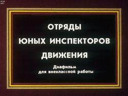 Диафильм Отряды юных инспекторов движения бесплатно