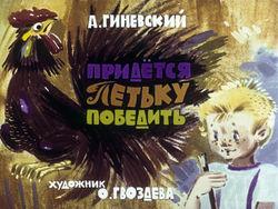 Диафильм Придется Петьку победить бесплатно