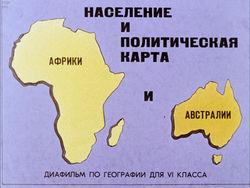 Диафильм Население и политическая карта Африки и Австралии бесплатно