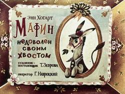 Диафильм Мафин недоволен своим хвостом бесплатно