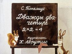 Диафильм Дважды два - четыре бесплатно