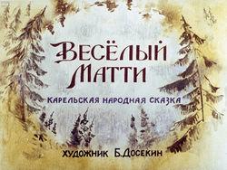 Диафильм Веселый Матти бесплатно