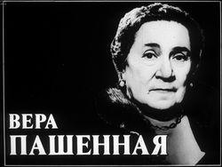 Диафильм Вера Пашенная бесплатно
