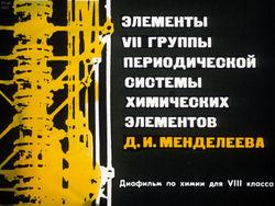Диафильм Элементы  VII группы Периодической системы химических элементов Д. И. Менделеева бесплатно