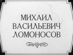 Диафильм Михаил Васильевич Ломоносов бесплатно
