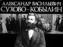 Диафильм Александр Васильевич Сухово-Кобылин бесплатно