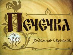 Диафильм Печечка: русская сказка бесплатно