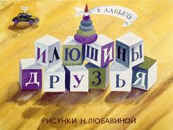 Диафильм Илюшины друзья бесплатно