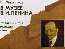 Диафильм В музее В. И. Ленина бесплатно