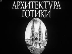 Диафильм Архитектура готики бесплатно