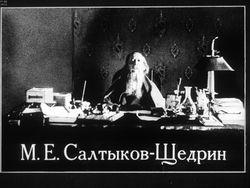 Диафильм М. Е. Салтыков-Щедрин бесплатно