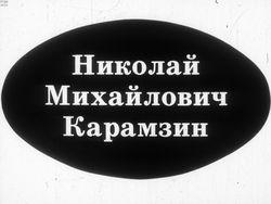 Диафильм Николай Михайлович Карамзин бесплатно