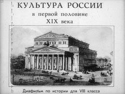 Диафильм Культура России в первой половине XIX века бесплатно