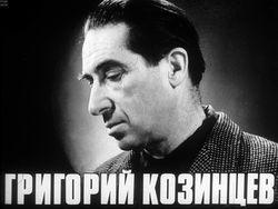 Диафильм Григорий Козинцев бесплатно