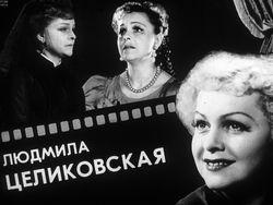 Диафильм Людмила Целиковская бесплатно
