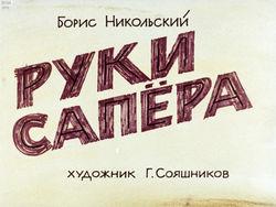Диафильм Руки сапера бесплатно