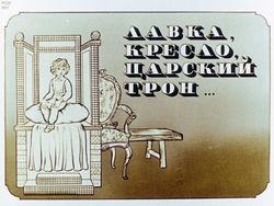 Диафильм Лавка, кресло, царский трон... бесплатно